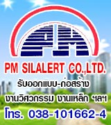 PM-Silalert