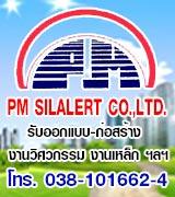PM-Silalert